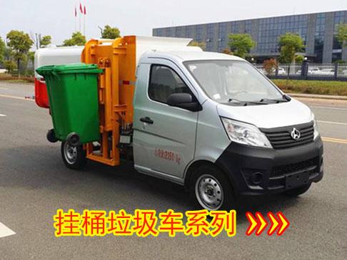 挂桶式垃圾车(2.5-15方)