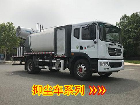 多功能抑尘车(2-20方)