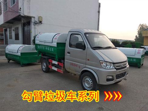 勾臂式垃圾车(2.5-25方)