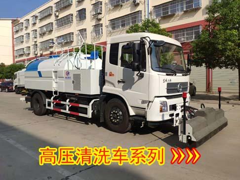 高压清洗车(0.5-14方)