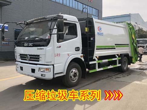 压缩垃圾车(4-20方)