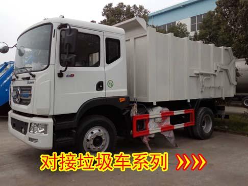 对接式垃圾车(6-25方)