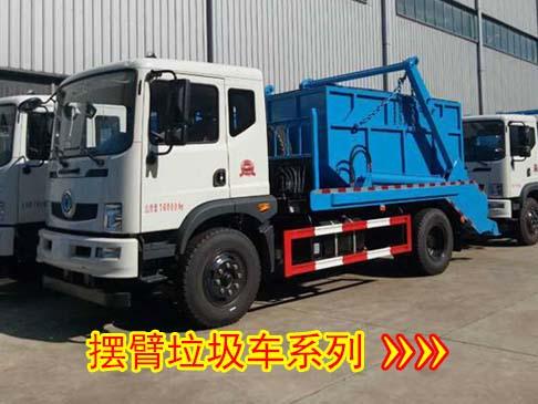 摆臂式垃圾车(4-10方)