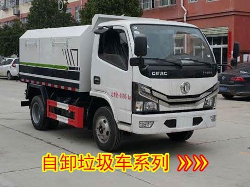自卸垃圾车(2-8方)