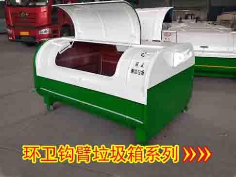 钩臂式垃圾箱(2-25方)